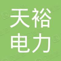 天津天裕电力电气设备有限公司