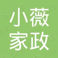 新宾满族自治县小薇家政服务中心