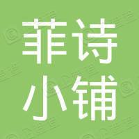 菲诗小铺(上海)化妆品销售有限公司青岛黑龙江南路店