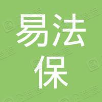 易法保(济南)法律咨询服务有限公司
