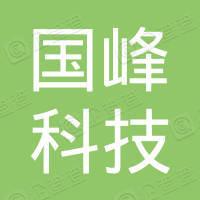 湖北国峰科技有限公司