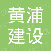 重庆市黄浦建设(集团)有限公司北海分公司