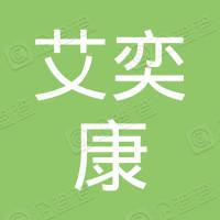 艾奕康设计与咨询(深圳)有限公司