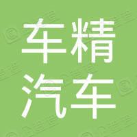 浙江车精汽车部件有限公司