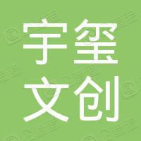 宇玺文创集团(深圳)有限公司
