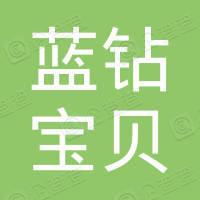 衢州市蓝钻宝贝服饰有限公司