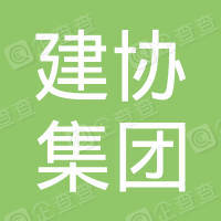 广东建协集团有限公司