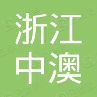 浙江中澳现代产业园有限公司