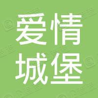 漳州市芗城区爱情城堡摄影中心(普通合伙)