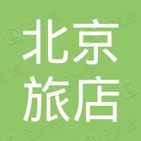 北京市旅店有限公司