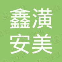 北京鑫潢安美建筑装饰有限公司