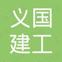 北京恒达华信建筑安装工程有限公司