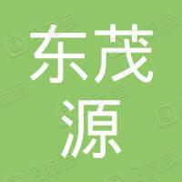 北京东茂源建筑有限公司