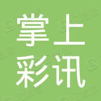 掌上彩讯(北京)无线传媒技术有限公司