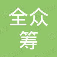 北京全众筹股权投资中心(有限合伙)