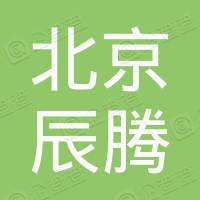北京辰腾建筑装饰工程有限公司