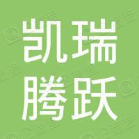 北京凯瑞腾跃企业管理有限公司