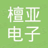 檀亚电子(天津)有限公司北京分公司