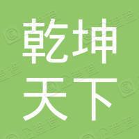 乾坤天下网络科技(北京)有限公司