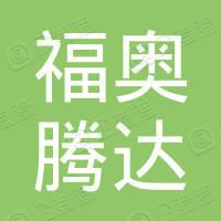 北京福奥腾达数据信息技术有限公司