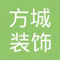 北京方城装饰装修有限公司