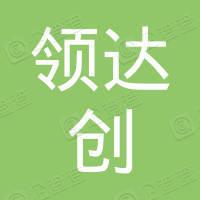 广东领达创装饰材料工程有限公司