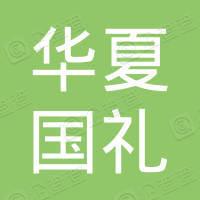 北京华夏国礼国际品牌策划推广中心