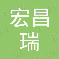 北京宏昌瑞建设有限公司