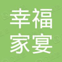 北京幸福家宴餐饮服务有限公司