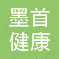 北京墨首健康管理有限公司