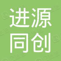 北京进源同创教育咨询有限公司