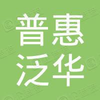 北京普惠泛华管理顾问有限公司