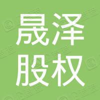 济南晟泽股权投资合伙企业(有限合伙)