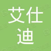 广州艾仕迪数据服务有限公司