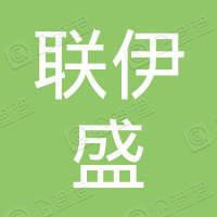 北京联伊盛企业管理有限公司