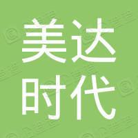 北京美达时代科技服务有限公司
