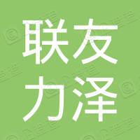 北京联友力泽建筑工程有限公司