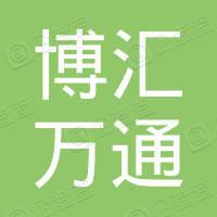 北京博汇万通企业管理有限公司