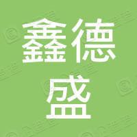天津市鑫德盛液压件有限公司