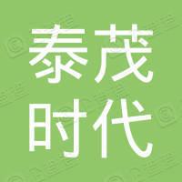 泰茂时代(北京)信息科技有限公司