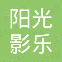 北京阳光影乐影院投资管理有限公司