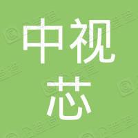 北京中视芯电子有限公司