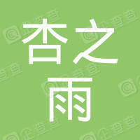 北京杏之雨网络信息科技有限公司