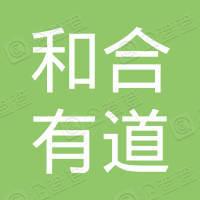 北京和合有道医院管理有限公司
