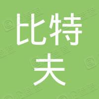 北京比特夫装饰工程有限公司