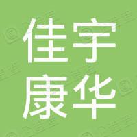 北京佳宇康华科技有限公司