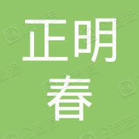 北京正明春投资管理有限公司