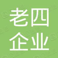 北京老四企业管理有限公司