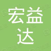 北京市宏益达土地开发整理中心