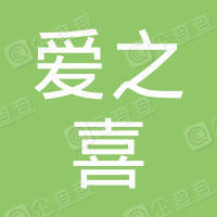 北京爱之喜餐饮管理有限公司